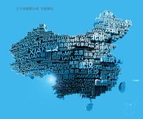 创意立体中国地图