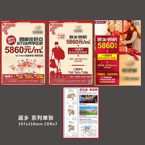 房地产返乡置业微信长图广告