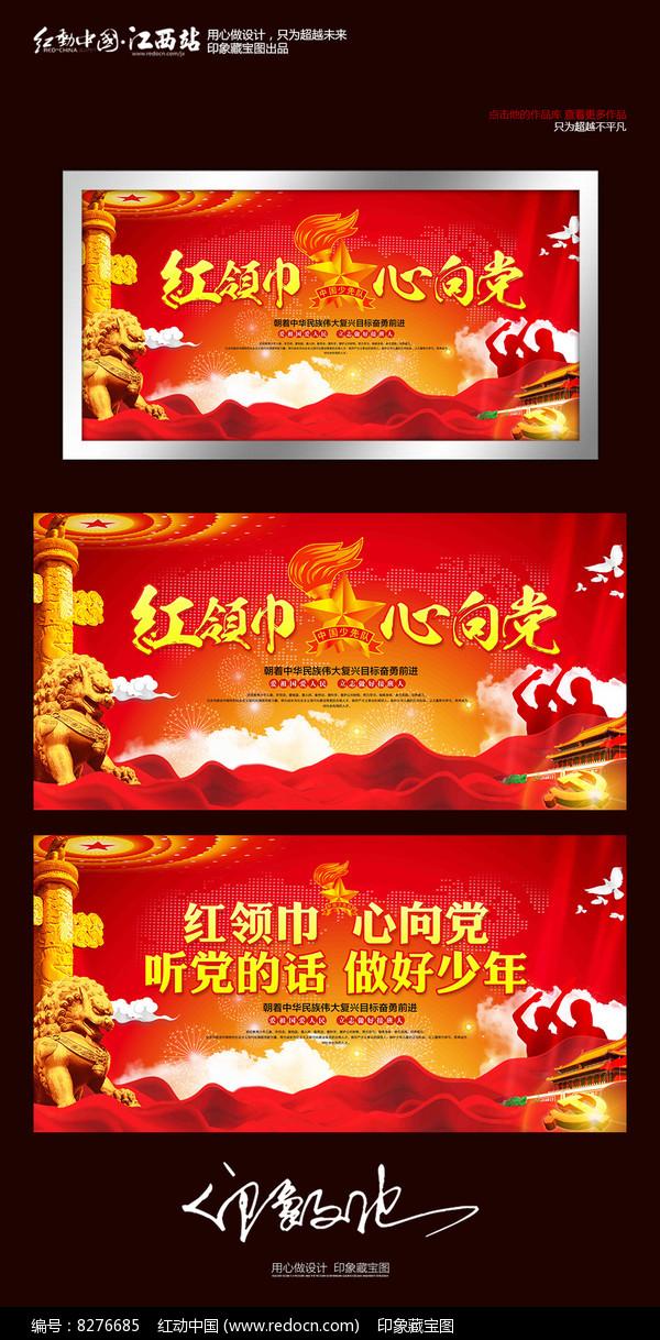 红领巾心向党少先队入队仪式背景展板设计