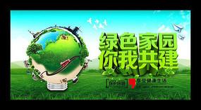 建设绿色家园公益海报