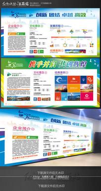 简约大气企业文化宣传栏设计