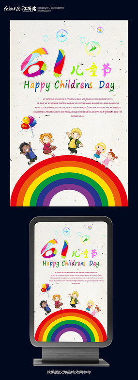 快乐六一儿童节海报设计
