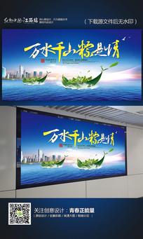 蓝色清新万水千山粽是情端午节宣传海报设计