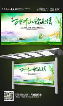 绿色清新万水千山粽是情端午节宣传海报设计