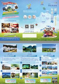旅游公司宣传单三折页