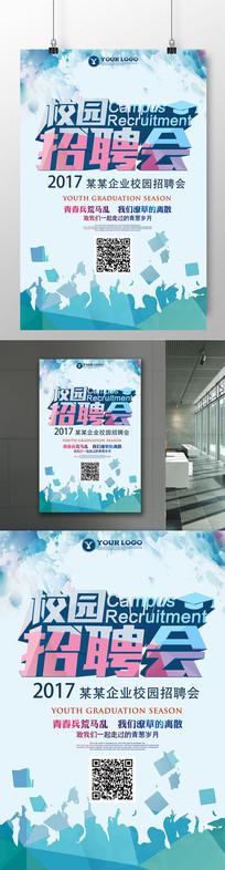 清新大气校园招聘海报