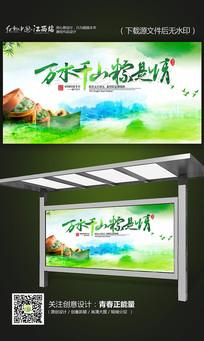 清新绿色端午节创意海报设计