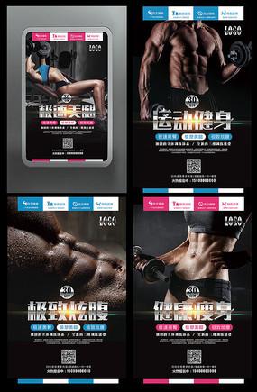 全套酷黑时尚简约健身海报