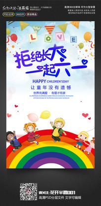 时尚炫彩儿童节海报设计