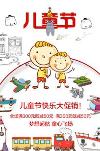 时尚大气六一儿童节海报