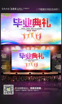 时尚幻彩毕业典礼毕业季主题海报设计