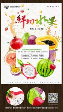 水彩鲜切水果宣传单页