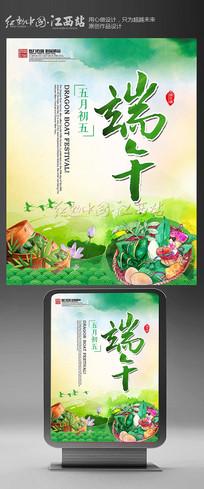 水墨中國風端午節海報設計