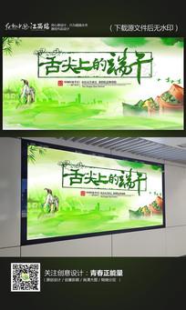 水墨中国风舌尖上的端午创意海报