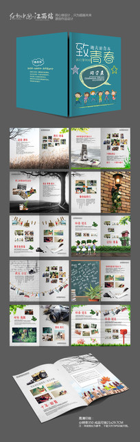 小清新同学会毕业纪念册模版下载 PSD