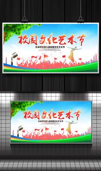 校园文化艺术节校园文艺活动海报