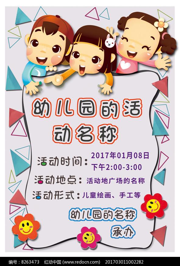 原创设计稿 海报设计/宣传单/广告牌 pop海报 幼儿园活动海报  请您