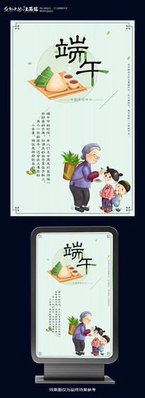 中国风端午海报