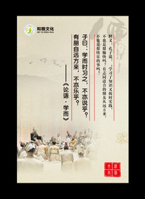 中国风校园文化宣传展板