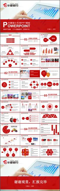 中国华夏银行年终工作总结新年计划PPT