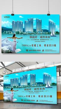 2017蓝色金融房地产宣传海报