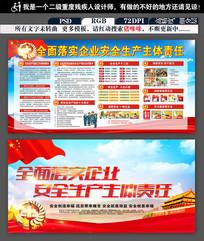 2017年安全生产月宣传展板设计