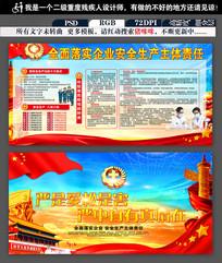 2017年安全生产月宣传展板图片