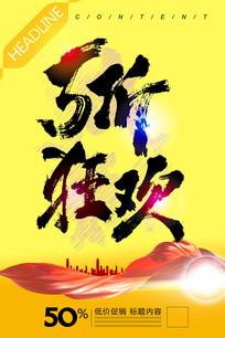 5折狂欢海报