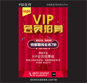 VIP会员招募海报设计
