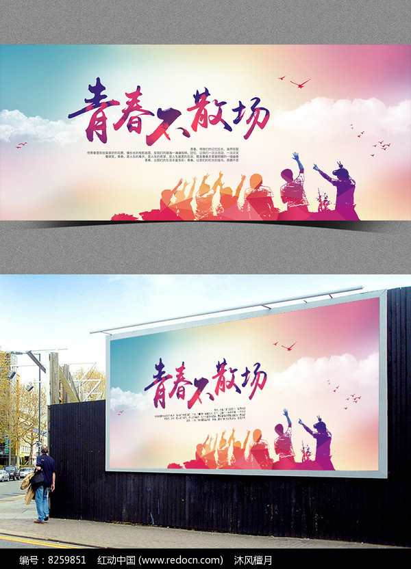 炫彩青春毕业季海报设计图片