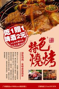 餐饮诱人烧烤美食海报设计