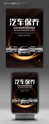 创意汽车保养宣传海报