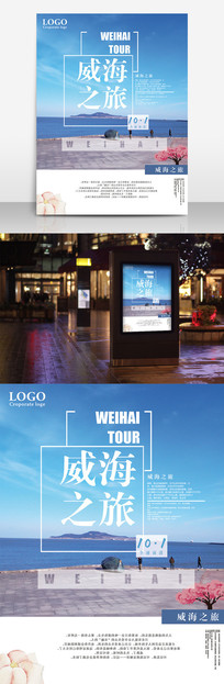大气威海旅游海报设计