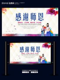 感谢师恩教师节校园文化海报