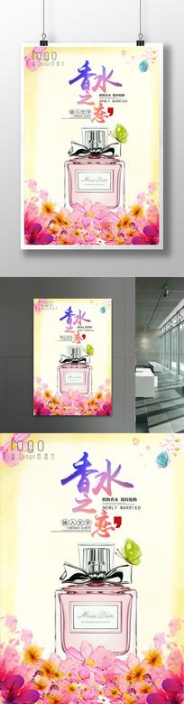 化妆品香水宣传海报