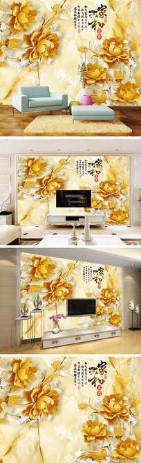 家和富贵木雕牡丹大理石纹电视背景墙