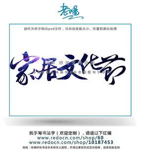家居文化节书法艺术字