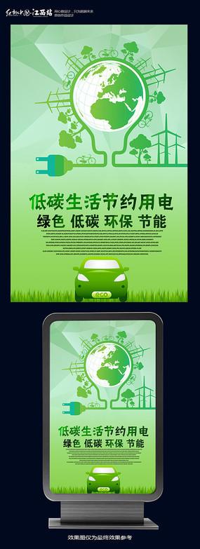 简约低碳环保海报设计