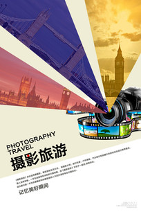 简约摄影旅行海报