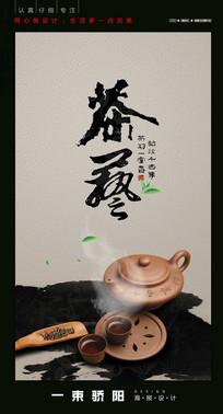 简约水墨风茶艺海报