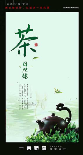 简约中国风茶文化海报