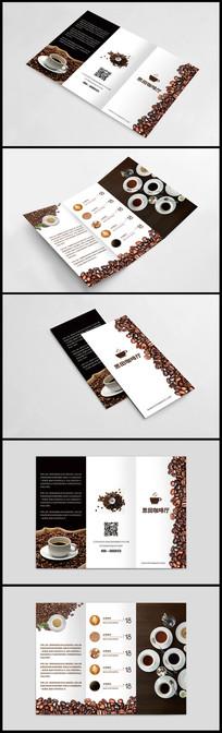 咖啡厅宣传三折页设计