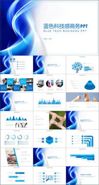 蓝色科技感商务总结汇报PPT模板