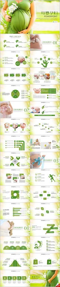 绿色孕妇婴儿用品宝宝幼儿育儿母婴PPT