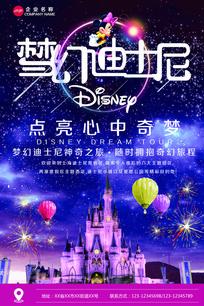 旅游之梦幻迪士尼海报