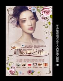 眉眼唇艺术写真海报