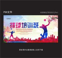 排球培训海报设计