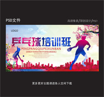 乒乓球培训海报设计