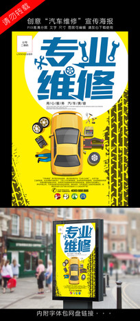 汽车专业维修海报