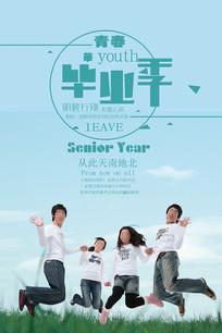青春毕业季清新简约创意海报